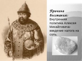 Причина восстания: Внутренняя политика Алексея Михайловича- введение налога н