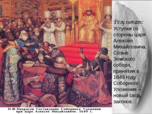 Результат: Уступки со стороны царя Алексея Михайловича. Созыв Земского собора