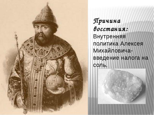 Причина восстания: Внутренняя политика Алексея Михайловича- введение налога н...