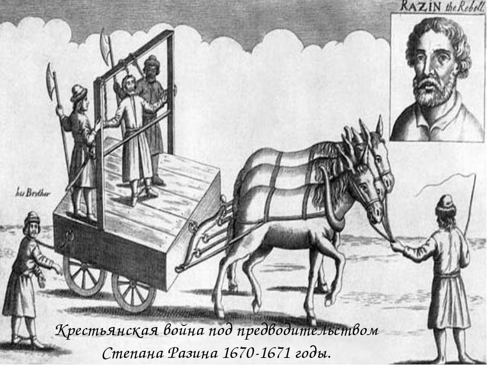 Крестьянская война под предводительством Степана Разина 1670-1671 годы.