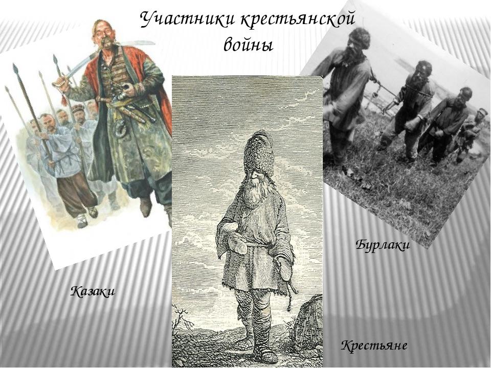 Казаки Крестьяне Бурлаки Участники крестьянской войны