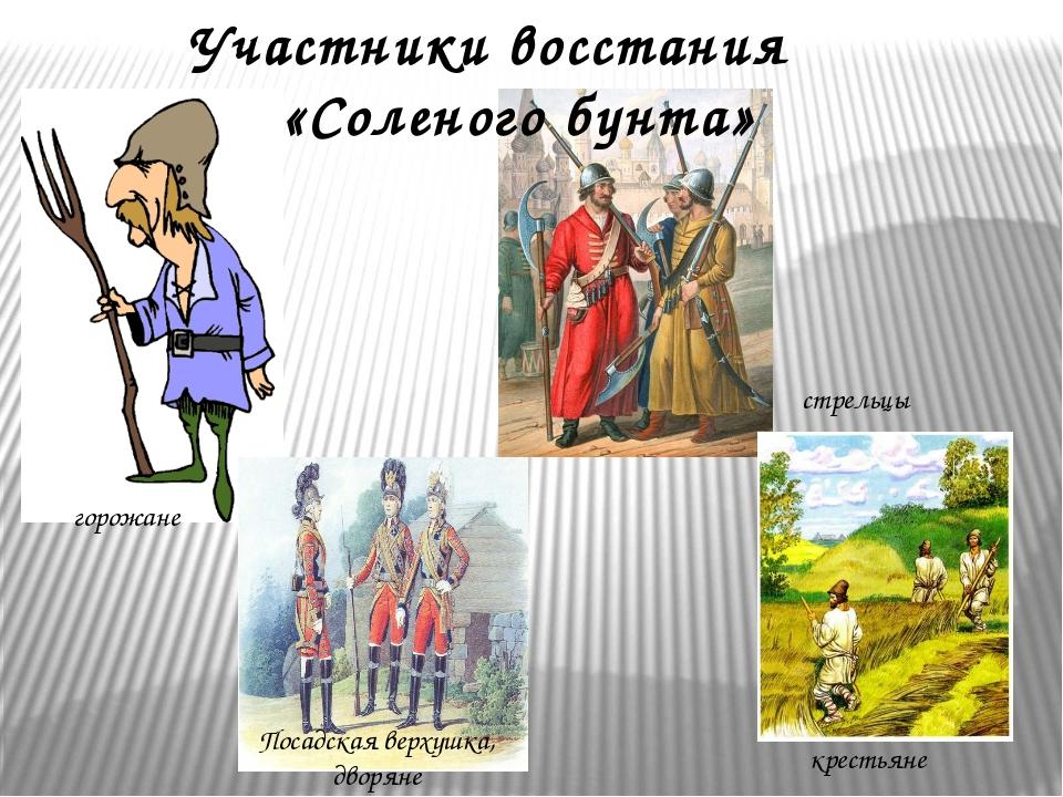 Участники восстания «Соленого бунта» горожане крестьяне стрельцы Посадская ве...