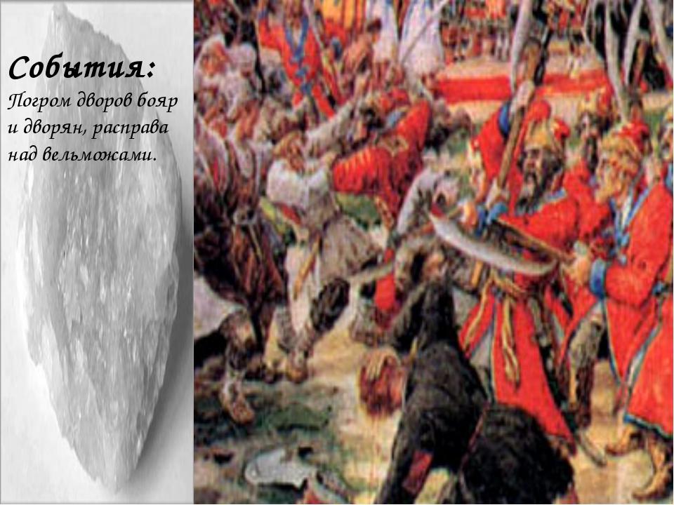 События: Погром дворов бояр и дворян, расправа над вельможами.