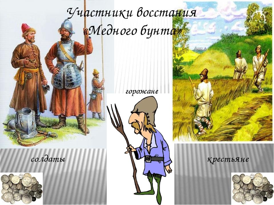 Участники восстания «Медного бунта» солдаты горожане крестьяне