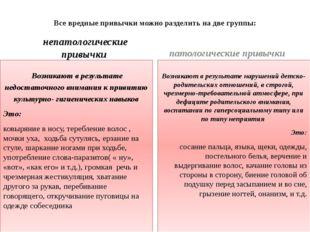 Все вредные привычки можно разделить на две группы: непатологические привычк