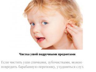 Чистка ушей подручными предметами Если чистить уши спичками, зубочистками, мо