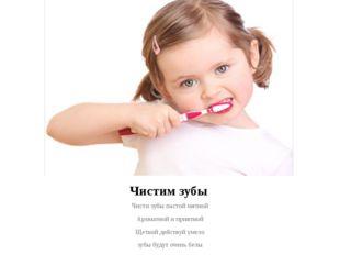 Чистим зубы Чисти зубы пастой мятной Ароматной и приятной Щеткой действуй уме