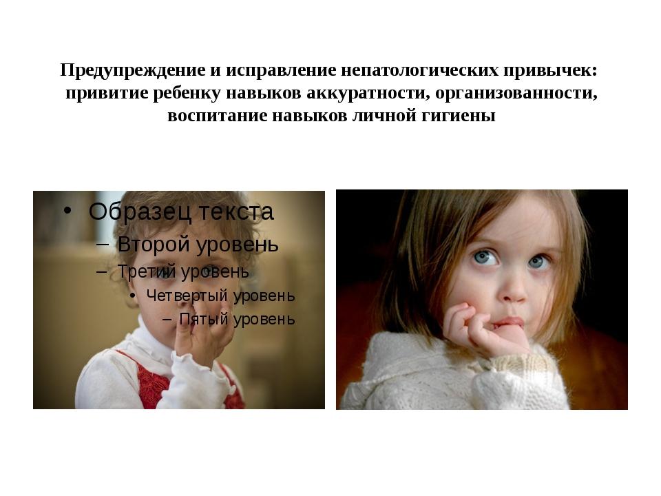 Предупреждение и исправление непатологических привычек: привитие ребенку нав...