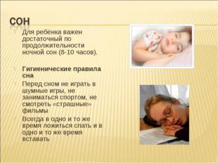 Для ребёнка важен достаточный по продолжительности ночной сон (8-10 часов). Г
