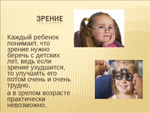 Каждый ребенок понимает, что зрение нужно беречь с детских лет, ведь если зре