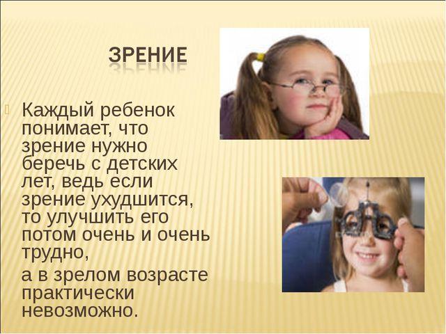 Каждый ребенок понимает, что зрение нужно беречь с детских лет, ведь если зре...