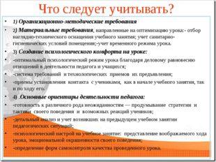 Что следует учитывать? 1) Организационно-методические требования 2) Материаль