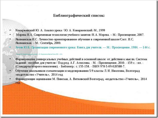 Библиографический список: Конаржевский Ю. А. Анализ урока / Ю. А. Конаржевски...