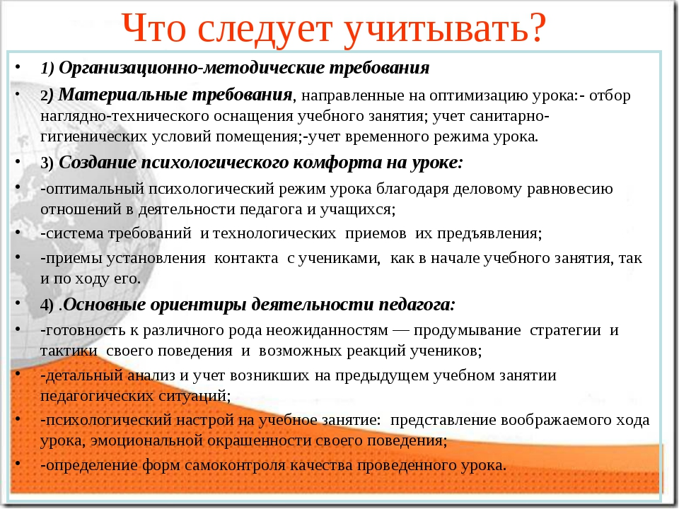 Что следует учитывать? 1) Организационно-методические требования 2) Материаль...