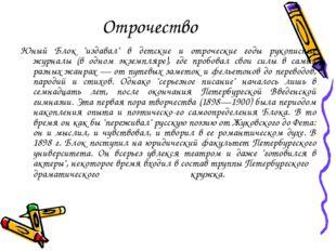 """Отрочество Юный Блок """"издавал"""" в детские и отроческие годы рукописные журналы"""