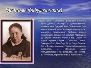 Бекетовы (бабушка поэта) Бабушка поэта - Елизавета Григорьевна Бекетова была