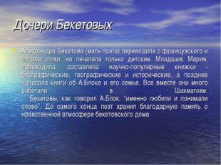 Дочери Бекетовых Александра Бекетова (мать поэта) переводила с французского и