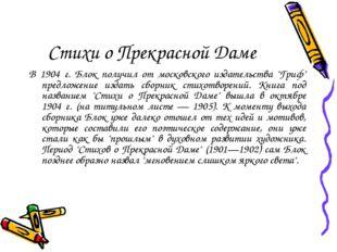 """Стихи о Прекрасной Даме В 1904 г. Блок получил от московского издательства """"Г"""