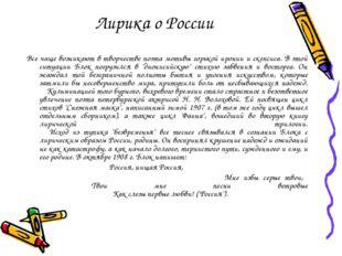 Лирика о России Все чаще возникают в творчестве поэта мотивы горькой иронии и