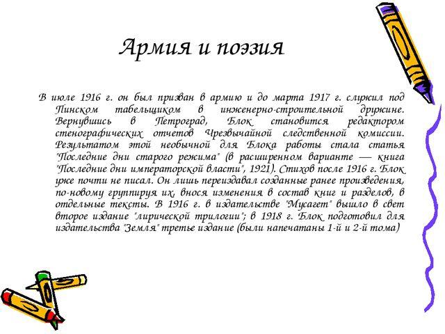 Армия и поэзия В июле 1916 г. он был призван в армию и до марта 1917 г. служи...