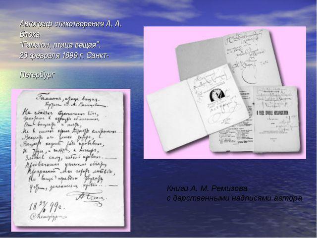 """Автограф стихотворения А. А. Блока """"Гамаюн, птица вещая"""". 23 февраля 1899 г...."""