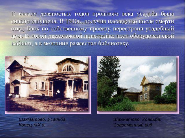 К началу девяностых годов прошлого века усадьба была сильно запущена. В 1910г...