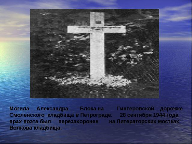 Могила Александра Блока на Гинтеровской дорожке Смоленского кладбища в Петрог...