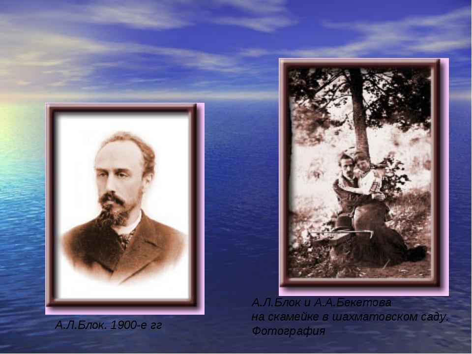 А.Л.Блок. 1900-е гг А.Л.Блок и А.А.Бекетова на скамейке в шахматовском саду....