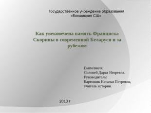 Как увековечена память Франциска Скорины в современной Беларуси и за рубежом
