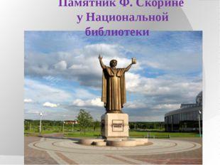 Памятник Ф. Скорине у Национальной библиотеки