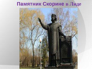 Памятник Скорине в Лиде