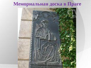 Мемориальная доска в Праге