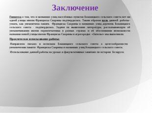 Заключение Гипотеза о том, что в названиях улиц населённых пунктов Бокшицкого