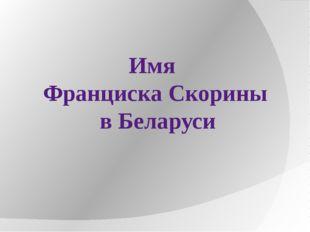 Имя Франциска Скорины в Беларуси