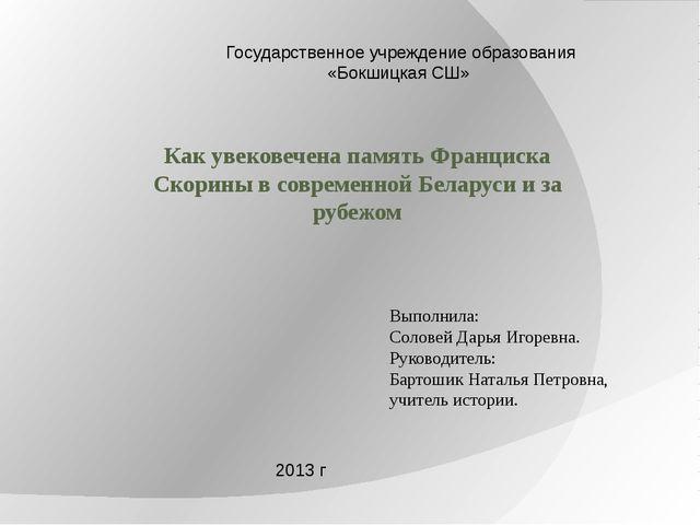 Как увековечена память Франциска Скорины в современной Беларуси и за рубежом...