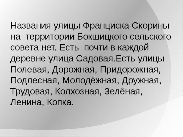 Названия улицы Франциска Скорины на территории Бокшицкого сельского совета не...