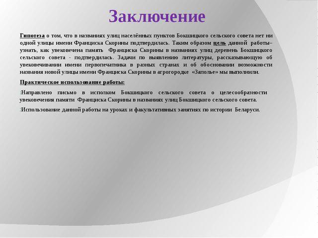 Заключение Гипотеза о том, что в названиях улиц населённых пунктов Бокшицкого...