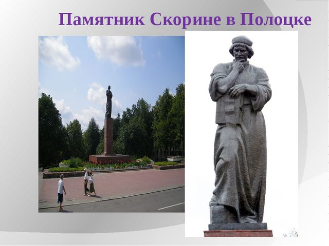 Памятник Скорине в Полоцке