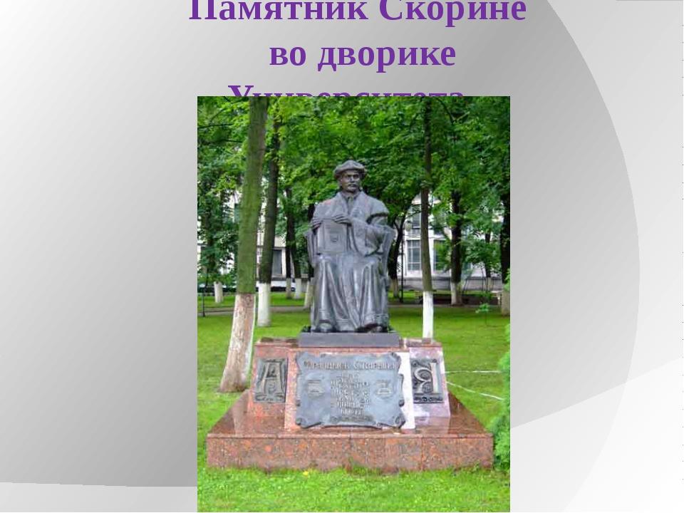 Памятник Скорине во дворике Университета