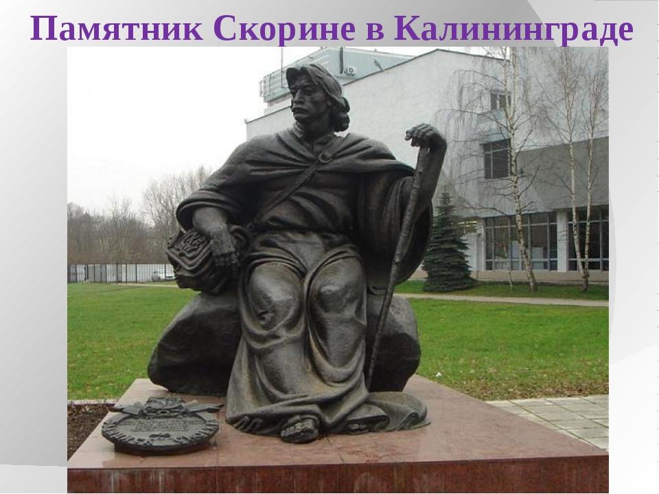 Памятник Скорине в Калининграде