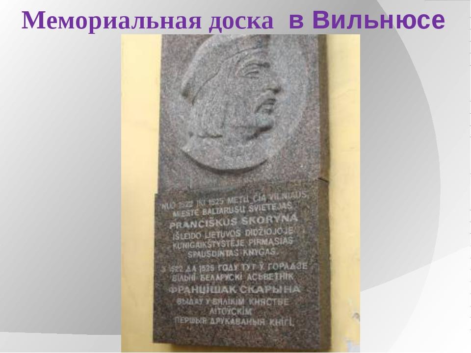 Мемориальная доска в Вильнюсе