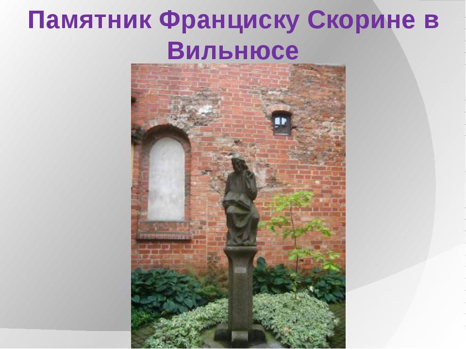 Памятник Франциску Скорине в Вильнюсе