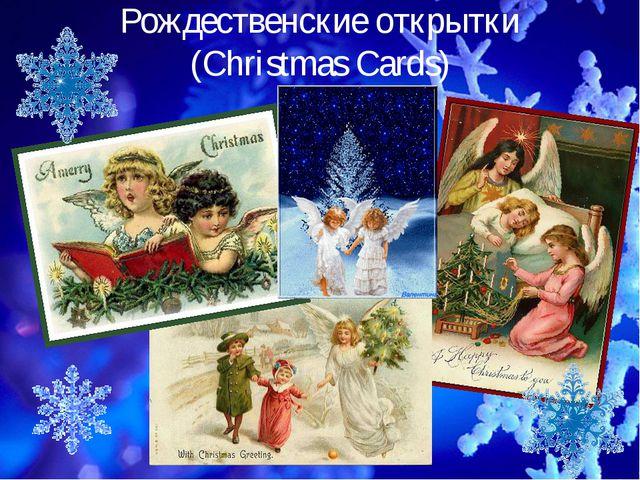 Рождественские открытки (Christmas Cards)
