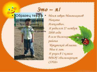 Это – я! Меня зовут Манжиханов Никита Алексеевич. Я родился 27 ноября 2008 го