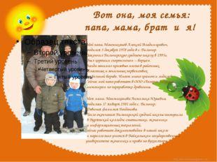 Вот она, моя семья: папа, мама, брат и я! Мой папа, Манжиханов Алексей Влади