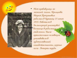 Моя прабабушка, по маминой линии, Иринцеева Мария Прокопьевна родилась в Кут