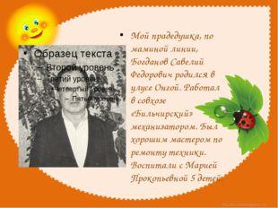 Мой прадедушка, по маминой линии, Богданов Савелий Федорович родился в улусе