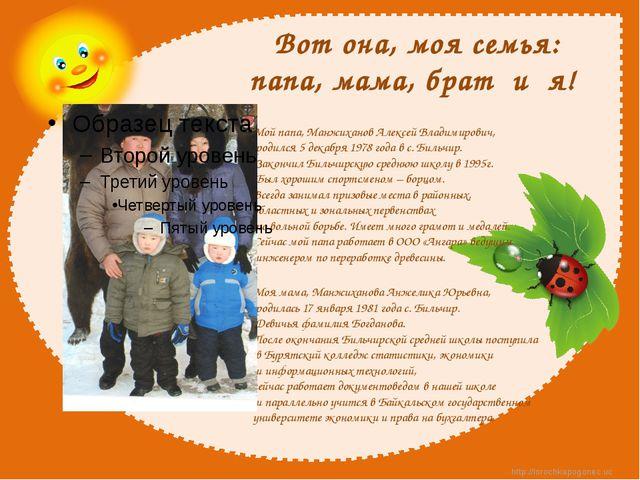 Вот она, моя семья: папа, мама, брат и я! Мой папа, Манжиханов Алексей Влади...