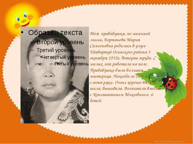 Моя прабабушка, по маминой линии, Бертанова Мария Самсоновна родилась в улус...