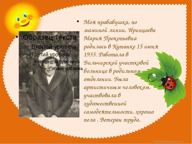 Моя прабабушка, по маминой линии, Иринцеева Мария Прокопьевна родилась в Кут...